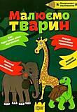 Детское пошаговое рисование животных, 03093, купить