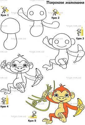 Детское пошаговое рисование животных, 03093, отзывы