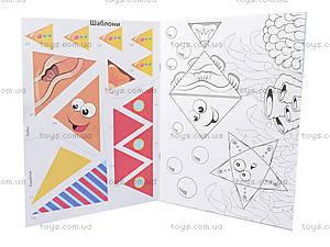 Детское творчество «Аппликация из треугольников», Л521006У, игрушки