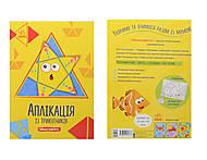 Детское творчество «Аппликация из треугольников», Л521006У