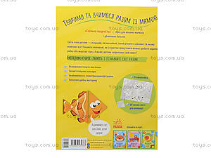 Детское творчество «Аппликация из треугольников», Л521006У, магазин игрушек
