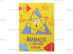 Детское творчество «Аппликация из треугольников», Л521006У, toys.com.ua