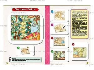 Детское творчество «Ювелирные изделия своими руками», 4147, отзывы
