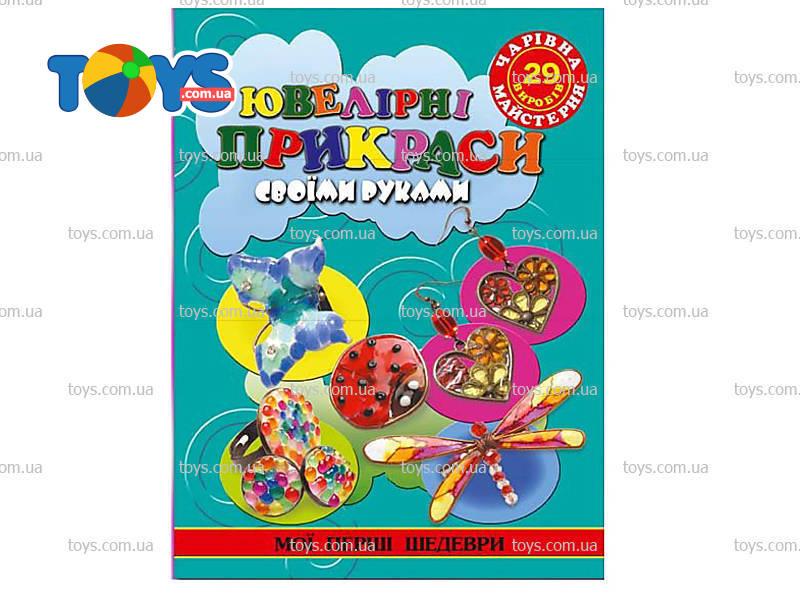 Книга для малышей своими руками
