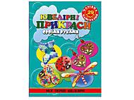 Детское творчество «Ювелирные изделия своими руками», 4147, купить