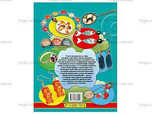 Детское творчество «Ювелирные изделия своими руками», 4147, цена
