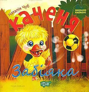 Детское воспитание сказкой, книга, 03122