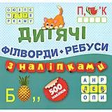 Детские филворды и ребусы с наклейками, 03956