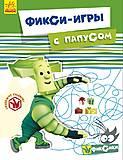 Детские головоломки «Фикси-игры с Папусом», С638004Р