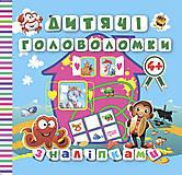 Детские головоломки с наклейками «Обезьянка», 04061, купить