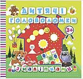 Детские головоломки с наклейками «Щенок», 04059, купить