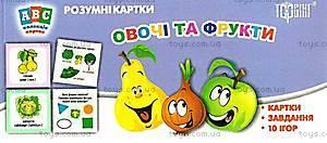 Детские карточки «Овощи и фрукты», 03113