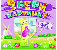 Детские картинки «Фея», 03965, отзывы