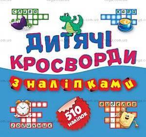 Детские кроссворды «Крокодил» с наклейками, 03628