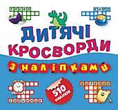 Детские кроссворды «Крокодил» с наклейками, 03628, фото