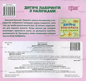 Детские кроссворды, лабиринты с наклейками, 03665, купить