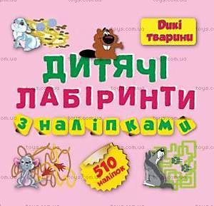 Детские кроссворды, лабиринты с наклейками, 03665