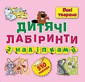Детские кроссворды, лабиринты с наклейками, 03665, фото