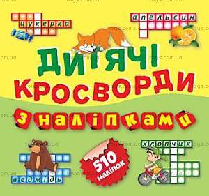 Детские кроссворды «Лисичка», наклейки, 03626