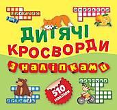 Детские кроссворды «Лисичка», наклейки, 03626, купить