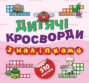 Детские кроссворды «Помидорчик» с наклейками, 03627