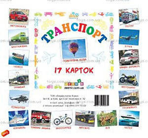 Детские мини-карточки «Транспорт», 6 96