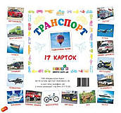 Детские мини-карточки «Транспорт», 6 96, фото