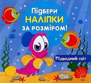 Детские наклейки «Подводный мир», 03698