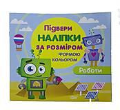 Детские наклейки с роботами, 03762, отзывы
