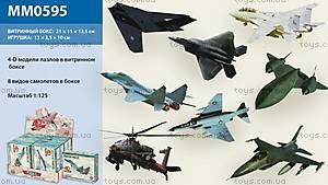 Детские пазлы 4D «Модели самолетов», MM0595