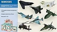 Детские пазлы 4D «Модели самолетов», MM0595, отзывы