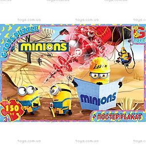 Детские пазли «Миньоны», 150 элементов, MIB005