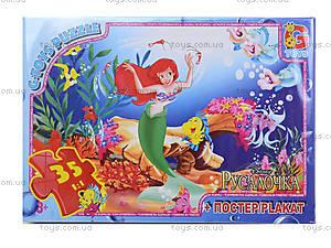 Детские пазлы «Русалочка», R003, игрушки