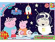 Детские пазлы «Свинка Пеппа в космосе», 150 элементов, PPB016, фото