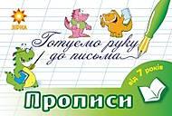 Детские прописи «Готовим руку к письму», 75862