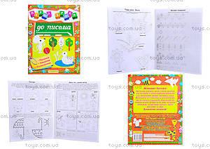 Детские прописи «Первые шаги к письму», 4802