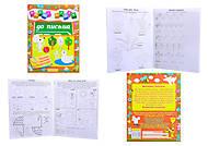 Детские прописи «Первые шаги к письму», 4802, фото