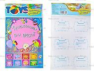 Детские приглашения для друзей, Ч422022Р, купить