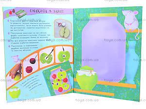 Детские раскраски «Смешные отпечатки», К341007У, купить