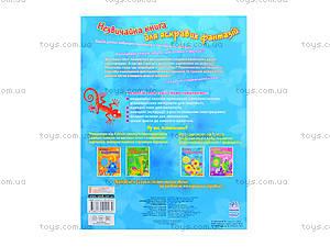 Детские раскраски «Смешные отпечатки», К341007У, фото
