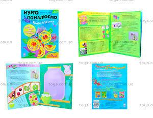 Детские раскраски «Смешные отпечатки», К341007У