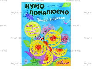 Детские раскраски «Смешные отпечатки», К341007У, отзывы