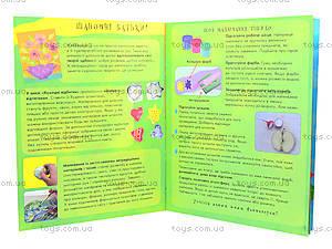 Детские раскраски «Смешные отпечатки», К341007У, цена