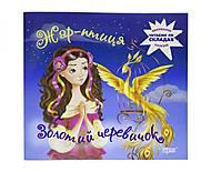 Детские сказки по слогам на украинском, 03707, купить