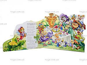 Детские стихи «Муха-Цокотуха», М16351РМ334006Р, цена