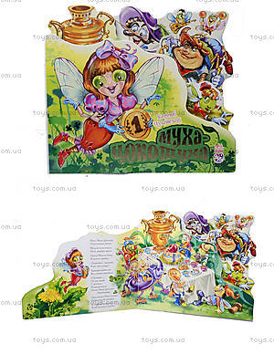 Детские стихи «Муха-Цокотуха», М16351РМ334006Р