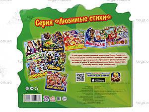 Детские стихи «Муха-Цокотуха», М16351РМ334006Р, детские игрушки