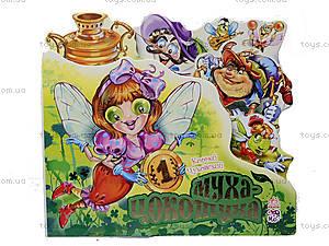 Детские стихи «Муха-Цокотуха», М16351РМ334006Р, магазин игрушек