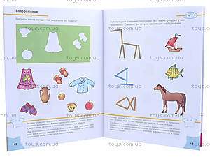 Детские тесты «Что знает малыш в 3-4 года», С479010Р, купить