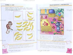 Детские тесты «Что знает малыш в 3-4 года», С479010Р, фото
